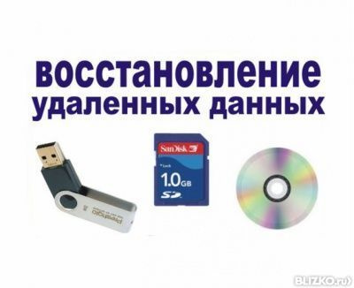 Программа восстановление данных после форматирования