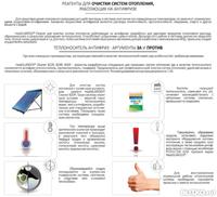 STEELTEX UTILIZER - Утилизация реагентов Бийск Паяный теплообменник Машимпэкс (GEA) GNS 220 Миасс